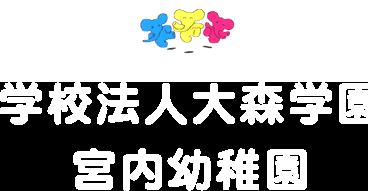 学校法人大森学園 宮内幼稚園